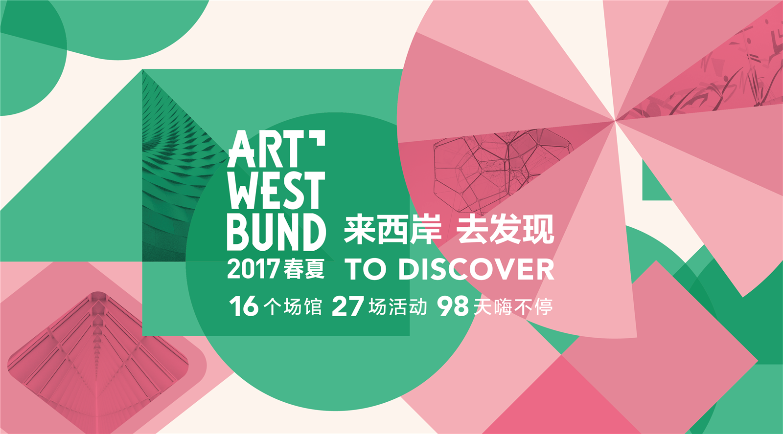 十展连开 ART WEST BUND 2017 西岸春夏文化艺术季正式启幕
