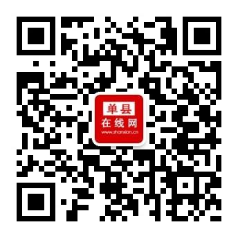单县在线官方微信