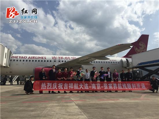 张家界-南京-大连,张家界-石家庄-哈尔滨航线正式