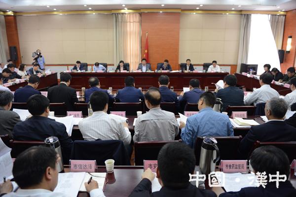 汉中市部署招商引资和防汛抗旱等工作 方红卫出席会议并讲话