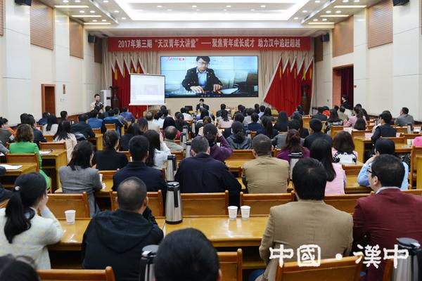 """汉中市举办今年第三期""""天汉青年大讲坛"""""""