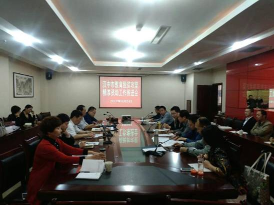 汉中市教育脱贫攻坚精准资助工作推进会召开