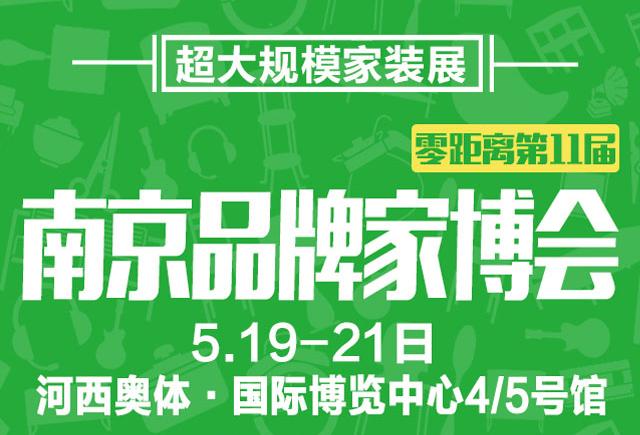 南京品牌家博会:南京本土最高端最具规模的家装盛会
