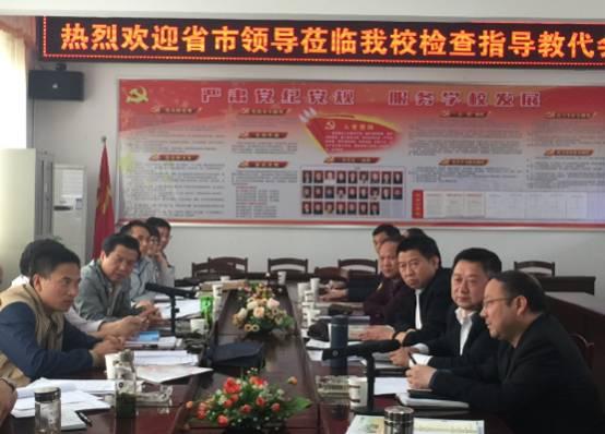 省教育工会对我市贯彻落实《陕西省教职工代表大会规定》情况进行专项检查