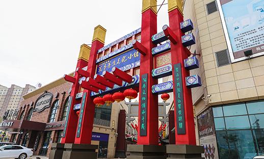 """盘锦东方银座联手广东香文化产业""""大咖""""打造沉香养生文化小镇"""