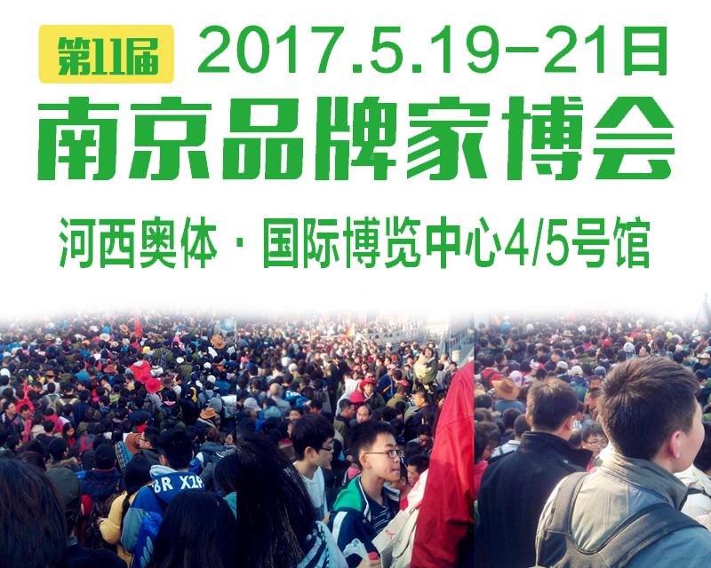 第11届南京品牌家博会