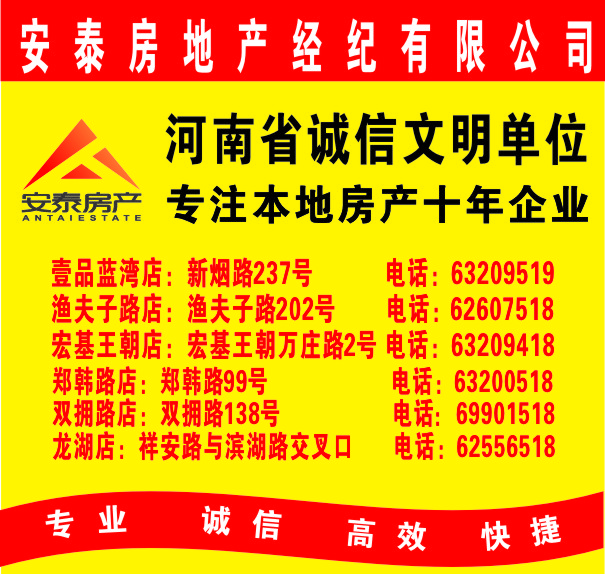 郑州安泰房地产经纪有限公司2017.07.16