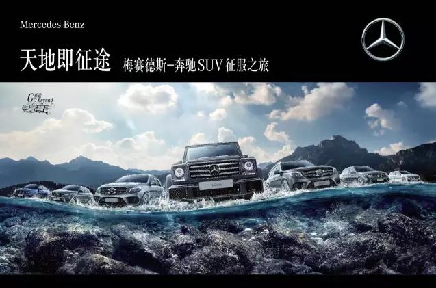 利星行(滨州)奔驰SUV家族全系车型,内蒙古自驾六日游