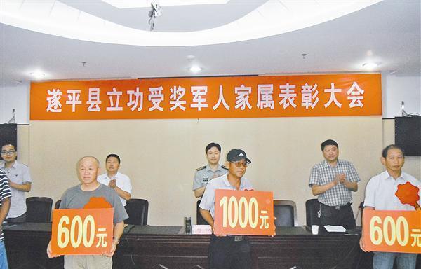 遂平县创建河南省双拥模范城(县)工作纪实