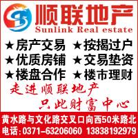 顺联房地产经纪有限公司2017.07.16