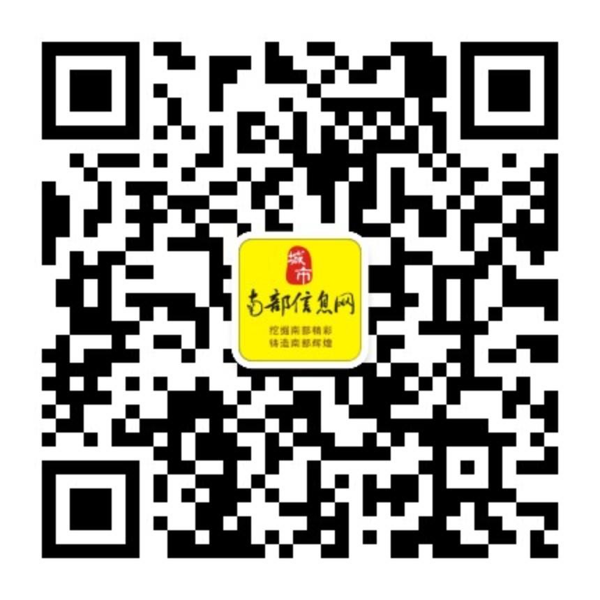 南部信息网官方微信