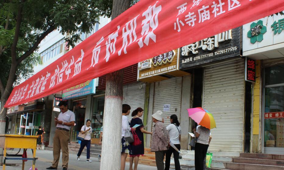甘州区西街小寺庙社区开展反邪教宣传活动