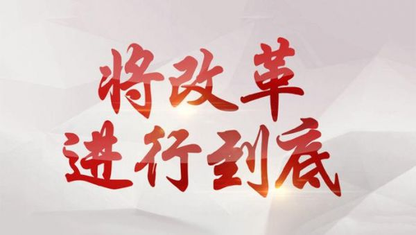《将改革进行到底》第八集:《强军之路》(下)