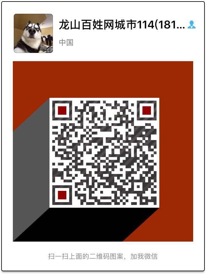 龙山百姓网官方微信