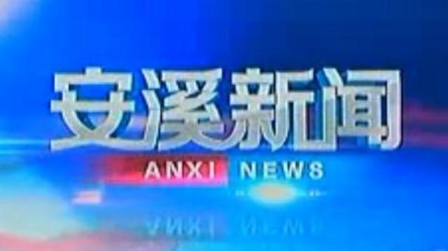 安溪电视台新闻(2017年08月16日)