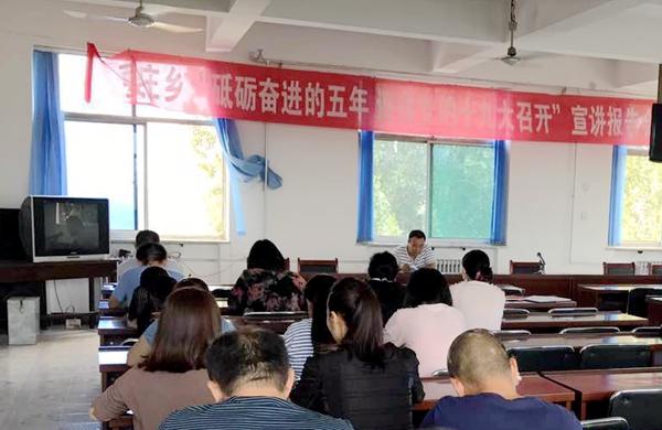要庄乡认真组织学习《习近平总书记关于河北工作重要指示摘编》