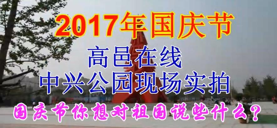 【国庆实拍】2017年国庆节中兴公园现场采访:高邑的变化以及国庆节你想对祖国说什么?