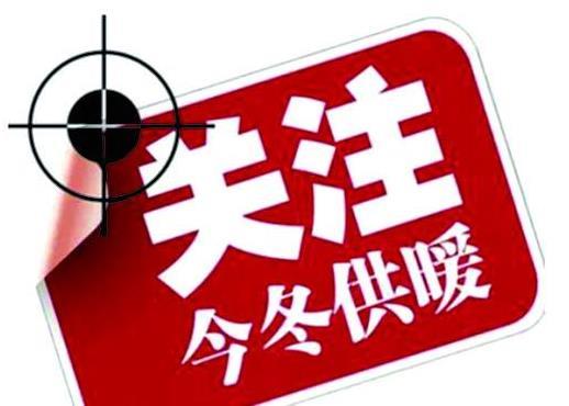 省里刚刚开会要求!今年滨州的暖气可能会提前热起来,因为……