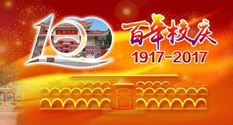 琼海市嘉积中学建校100周年宣传片
