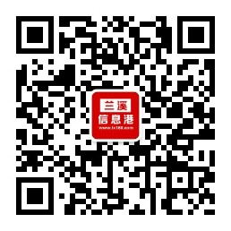 兰溪信息港官方微信