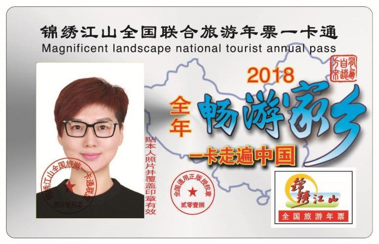 2018全国旅游年票在成都发行