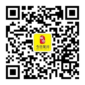 今日吴川官方微信