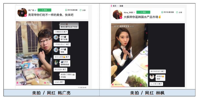 适合中国人餐桌的韩国优质水产品K·FISH-通过网红直播宣传,吸引80,90后