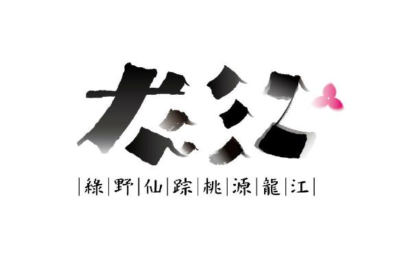 龙江镇新闻专题报道