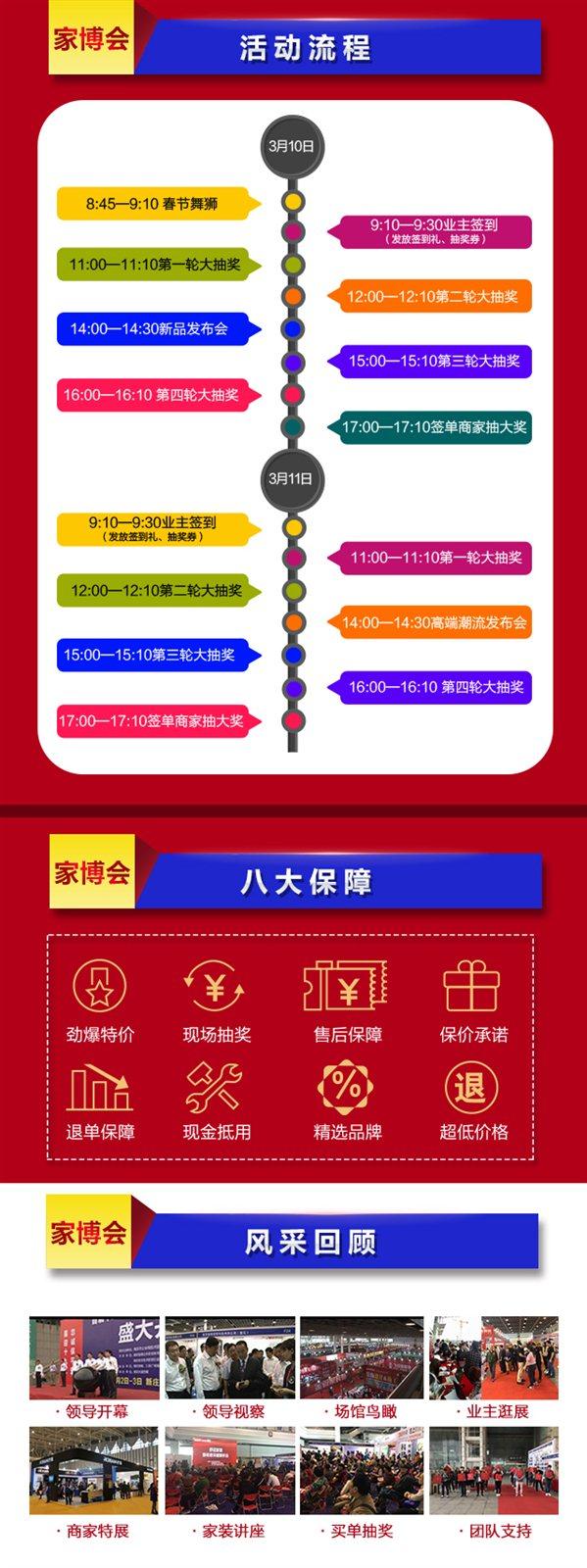 第13届南京品牌家博会