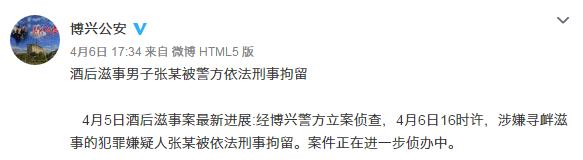 滨州一男子酒后殴打老人!网曝系公职人员!警方已经将其刑拘