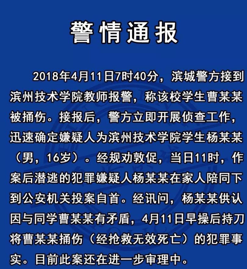 滨州技术学院一学生被同学持刀捅死!凶手已经自首!