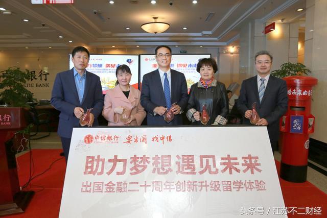 中信银行出国金融20周年 南京分行系列活动拉开序幕