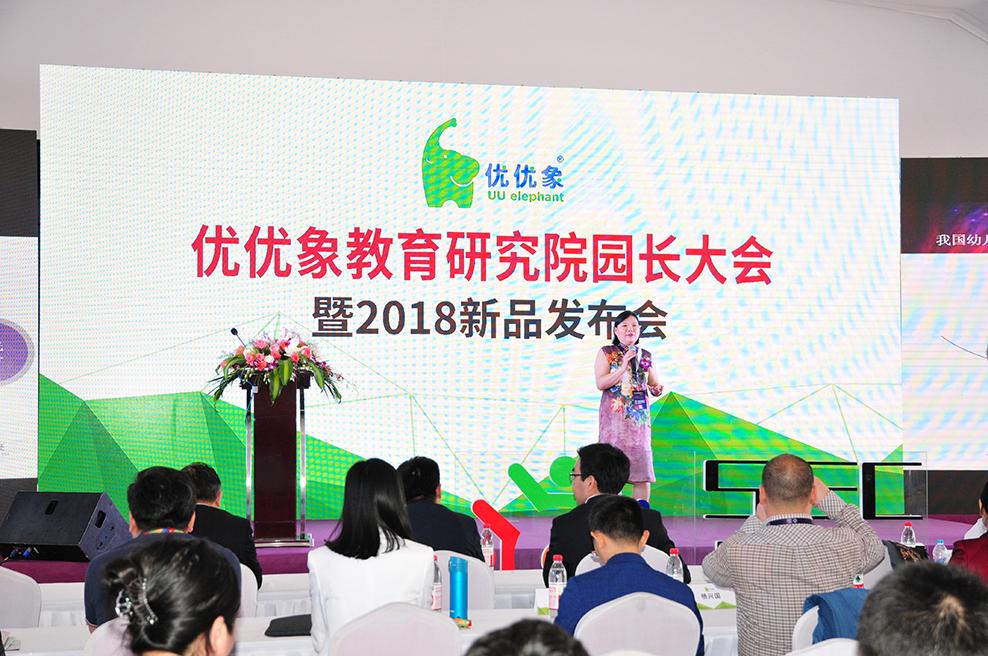 优优象教育研究院园长大会暨2018新品发布会在沪举行