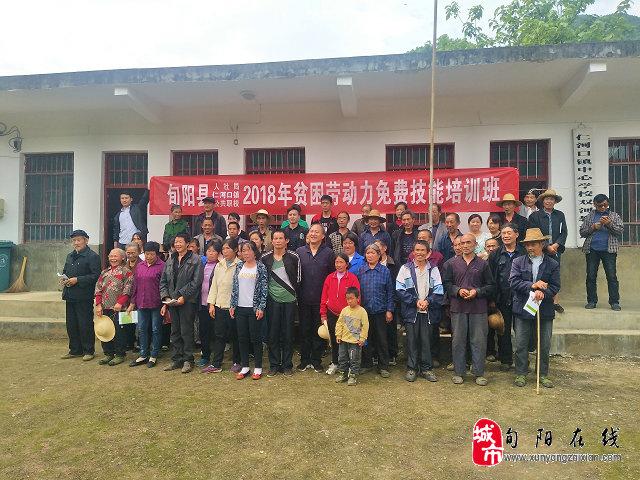 旬阳县瓦屋场村:召开2018年贫困劳动力就业技能培训会
