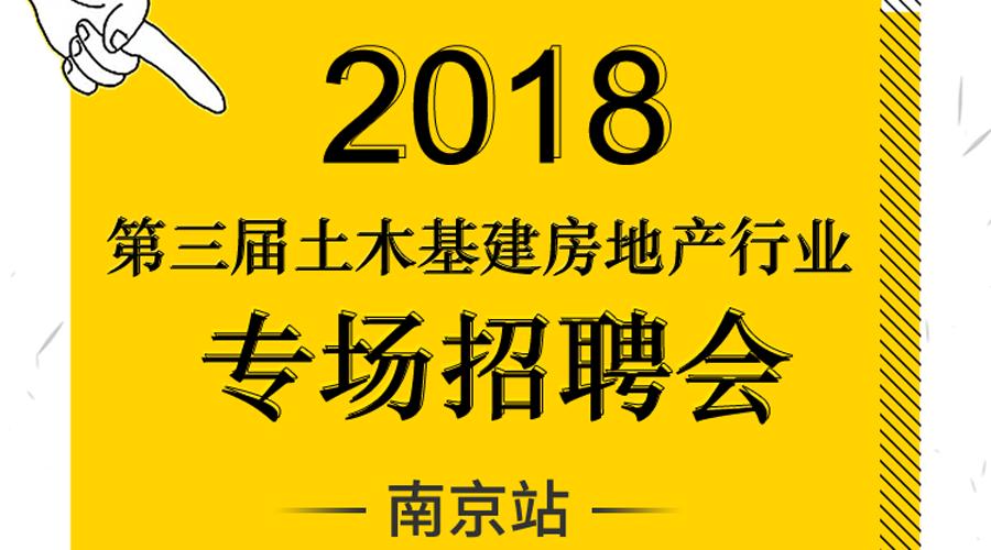 2018年一览土木行业大型专场招聘会在南京再次起航