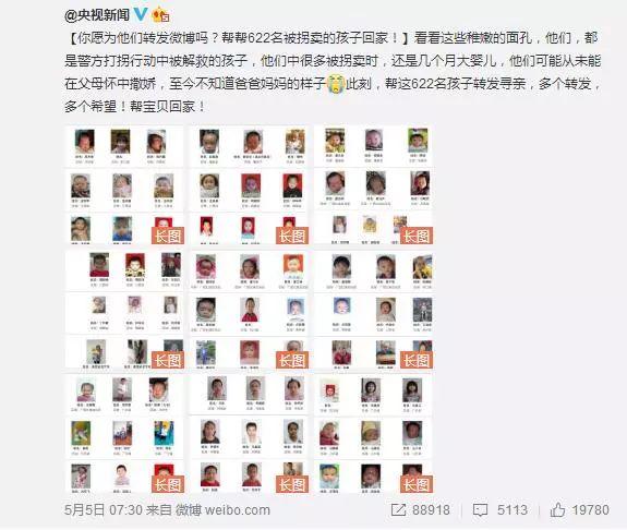 扩散!近百名被拐儿童在河南获救,急等父母认领!