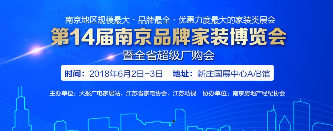 2018南京首届空调电器冷暖软装节6月2日-3日与您相聚南京新庄国展中心AB馆