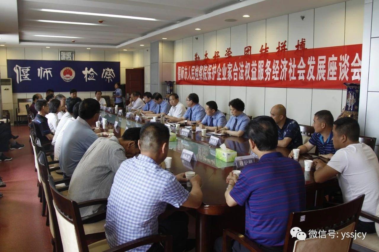 偃师检察院召开保护企业家合法权益服务偃师经济社会发展座谈会