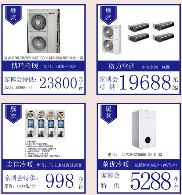 2018南京首届空调电器冷暖软装节6月2日-3日南京新庄国展中心AB馆即将火爆开启
