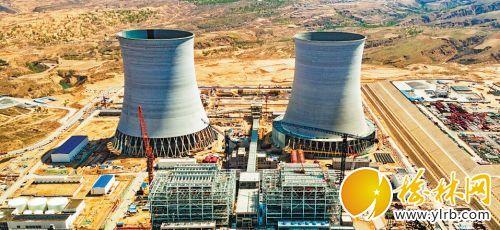 榆能横山煤电一体化发电项目有序推进