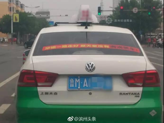 滨州一出租车新标语引市民热议...