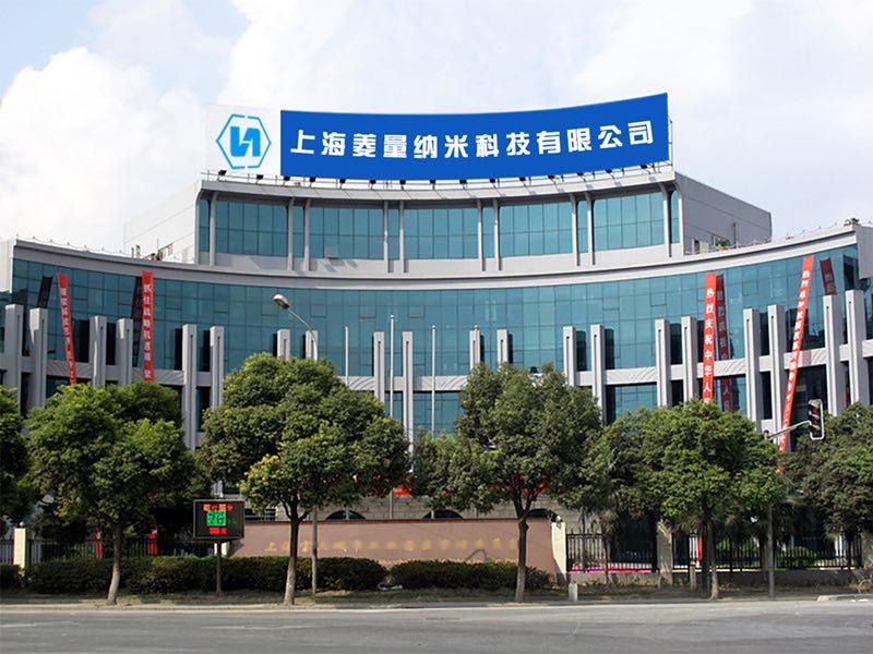 热烈庆祝全国省代来上海菱量公司参加能量行研讨会圆满成功