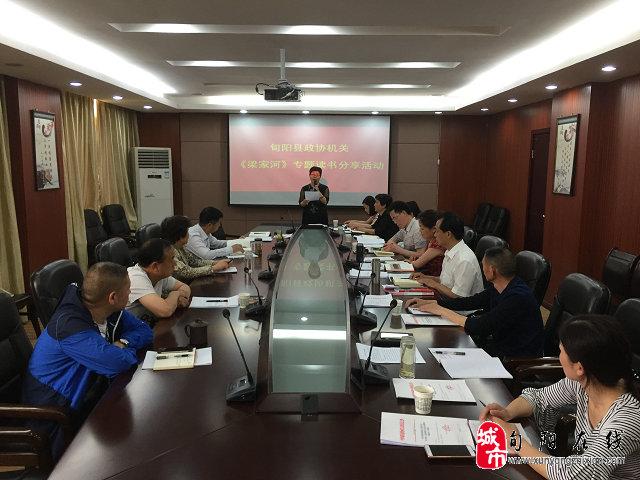 旬阳县政协机关举行《梁家河》专题读书分享活动