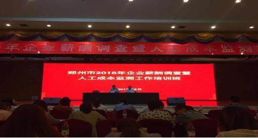郑州市开展2018年企业薪酬调查暨