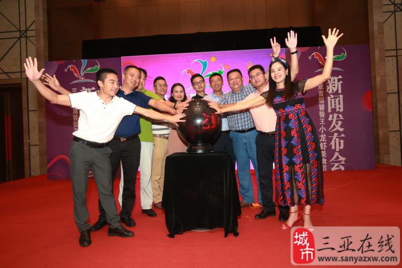 聚焦!首届饕餮王小龙虾美食节新闻发布会在三亚召开