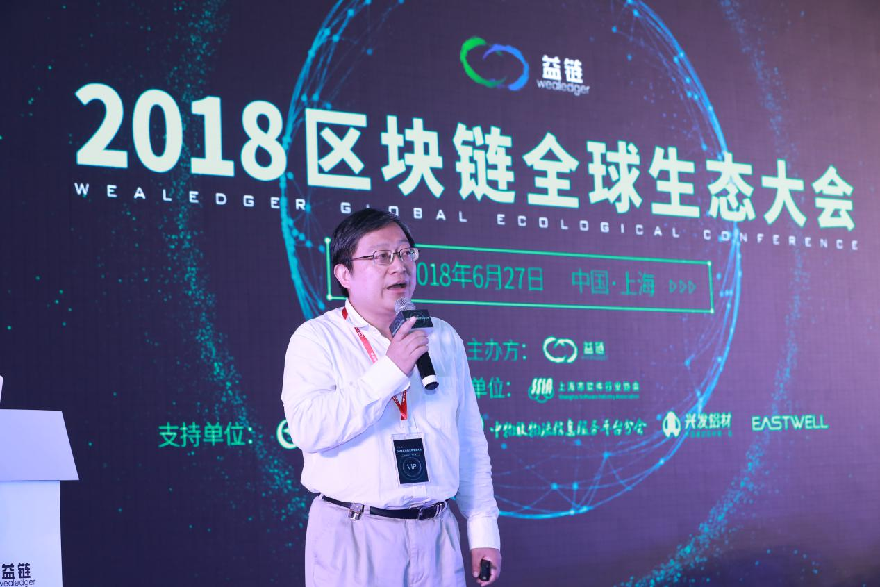 聚焦长远发展  携手共创未来2018年区块链全球生态大会盛大开幕