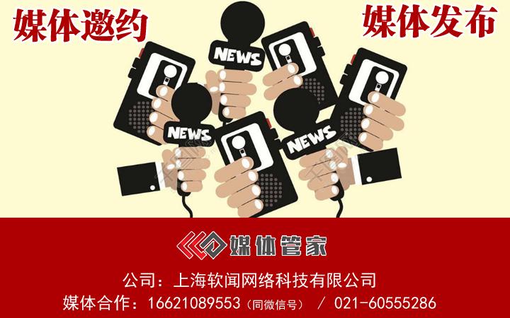 成都媒体邀约:媒体邀约的主要方法分享