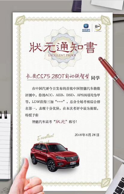 中国智能汽车指数测评表现最佳 长安新CS75实至名归