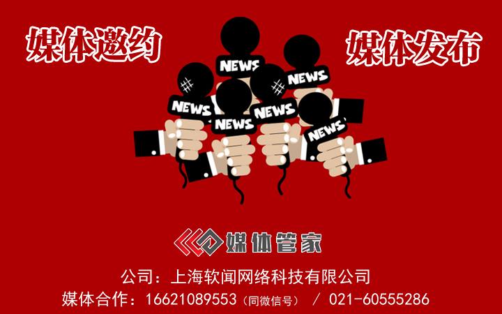 安徽合肥媒体邀约告诉你怎样邀请记者来参考发布会