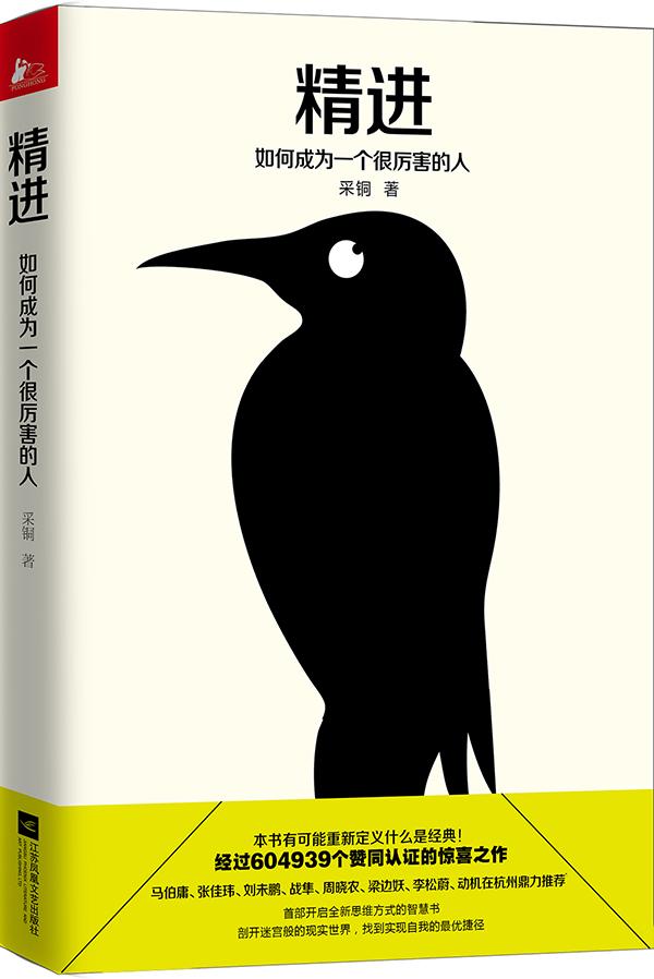 """采铜携""""精进""""做客南京凤凰书城,探讨如何成为一个很厉害的人"""